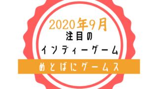 【2020年9月】注目のインディーゲーム3選!
