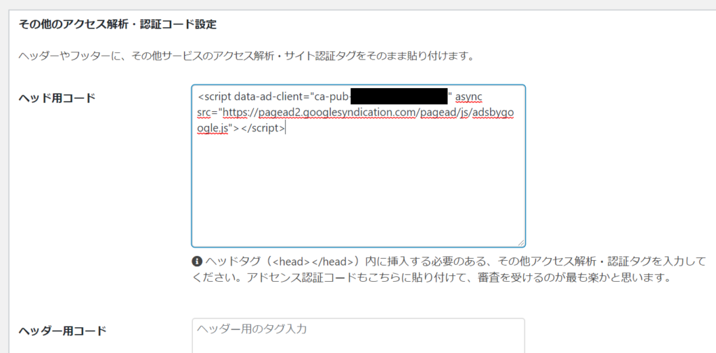 Cocoon上のAdSenseコード設定