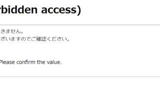 AdSenseコードをサイトに設置できない問題の対処法