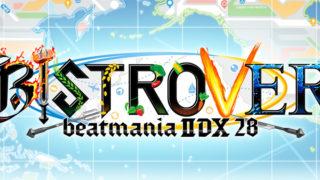 [IIDX] beatmaniaIIDXの次回作 BISTROVER のロケテスト開催!+雑な稼働日予測